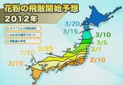 2012年の花粉予報